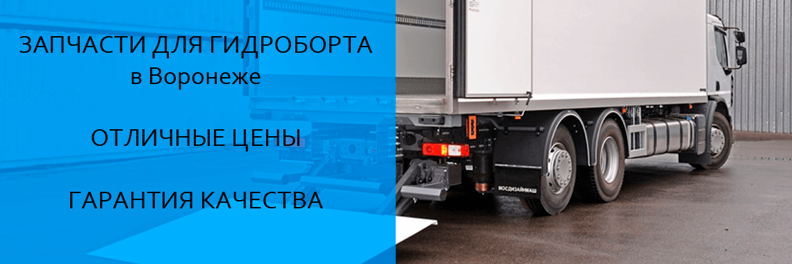 Всё для гидробортов в Воронеже!