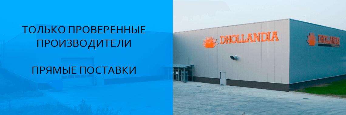 Высококачественные детали от DHollandia